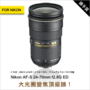 【PChome 24h購物】 Nikon AF-S 24-70mm F2.8G ED 平輸 DGBS1M-A9008V5EY