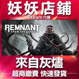 【妖妖店鋪】超商繳費Steam 遺跡:來自灰燼 Remnant: From the Ashes 數位版