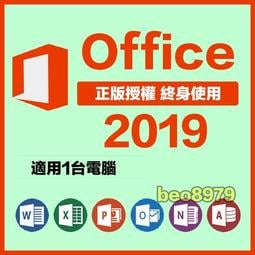 正版 Office 2019 / Office2019專業增強版金鑰可無限重灌