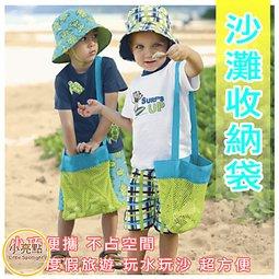 【小亮點】沙灘收納袋 戶外兒童玩具收納網袋 挖沙工具雜物快速收納袋 玩沙戲水必備收納
