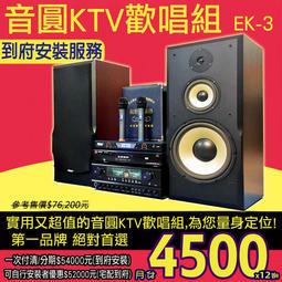 【到府安裝】音圓KTV歡唱組 [卡拉ok點歌機+W-899無線麥克風+TH-5158擴大機+S-350E喇叭] EK-3