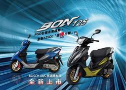 新款BON 125 ABS增加防鎖死煞車系統~有ABS的全新機車六萬五千八震撼上市~GT2~GP~RAY~四代勁戰
