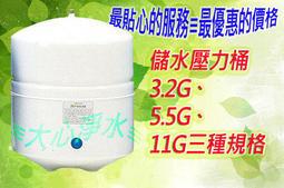 ≡大心淨水≡讓您喝好水~~3.2G儲水壓力桶(RO機用)~~~~~NSF認證