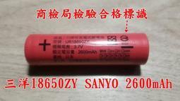 《電池急診室》日本三洋18650 2600mah 凸點 鋰電池 行動電源 手電筒 頭燈 LED照明燈