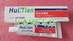 [二手拆機][含稅]HT7098膠 特別適用於電子電器絕緣灌封固頂