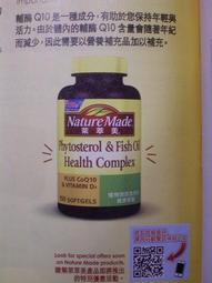 Nature made coq10 28 biggo for Nature made fish oil costco
