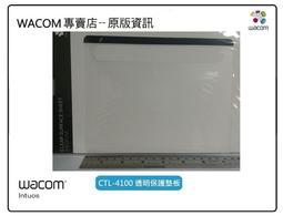 【Wacom 專賣店 】Wacom Intuos 數位板 CTL-4100 / CTL-6100 透明保護墊板