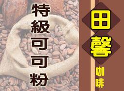 【田馨咖啡】特級香醇可可粉/可可粉 1kg裝 【超商取貨限購4包】