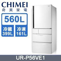 公司貨免運費 →CHIMEL奇美《UR-P56VE1》560公升變頻五門冰箱 自動製冰室 四級能效 新鮮凍結 門未關警示