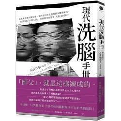 現代洗腦手冊 (苫米地英人-光現出版 )