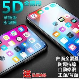 水凝膜(送貼膜神器)革新版 iPhone xsmax ixsmax iPhonesmax 滿版 防爆膜 保護貼 玻璃貼