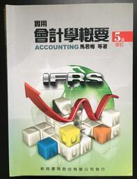 《實用會計學概要(五版 修訂版)》ISBN:9869538819│馬君梅│九成新
