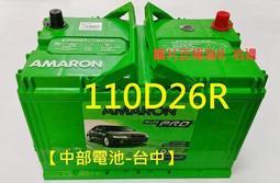 【中部電池-台中】110D26R 愛馬龍AMARON(100D26R 80D26R 110-5 LUXGEN GS300