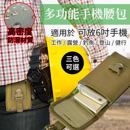 $599免運【多功能手機腰包】可裝6吋手機 帆布腰包 頸掛包 側背包 側背腰包 小包 手機袋 手機包 帆布材質 包包
