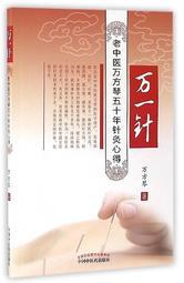 萬一針-老中醫萬芳琴五十年針灸心得萬方琴 2016-5-1 中國中醫藥出版社