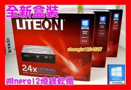 【全新盒裝公司貨發票】建興 LiteOn iHAS324 24X DVD 燒錄機,附NERO 12 燒錄軟體
