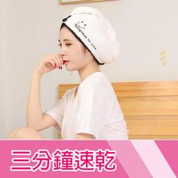 韓式超細纖維速乾髮帽包巾浴帽(快速出貨)
