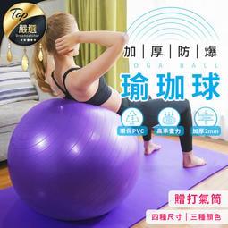 現貨!贈打氣筒 瑜珈球 加厚防爆  彈力球 韻律球 平衡訓練 健身器材 瑜珈用品 高承重力 環保PVC HOFA11