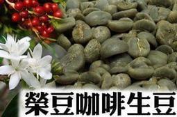 【榮豆咖啡生豆】巴拿馬 翡翠莊園 日曬 藍標藝妓 每包500公克 精品咖啡生豆