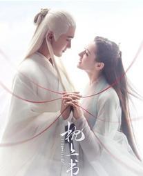 (陸劇)三生三世枕上書(全集)(迪麗熱巴)