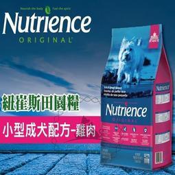 【BH003】ⓩ 紐崔斯 Nutrience 養生飼料 《田園糧 - 小型成犬配方 (雞肉)》 狗飼料 犬糧