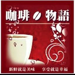 《咖啡物語 》~咖啡豆每磅100元-印度高山咖啡、巴里島、重火爪哇