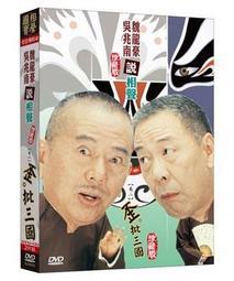 合友唱片 面交 自取 相聲國寶 4 (卷二)歪批三國 DVD+CD