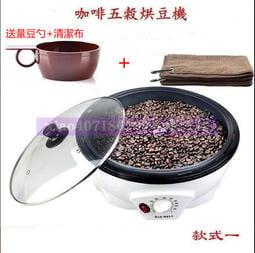 【送量豆勺+清潔布】台灣110V 咖啡烘豆機家用小型乾果花生玉米烘烤機電動炒豆機咖啡生豆烘焙機