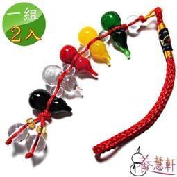 【免運】養慧軒 五行琉璃 開運葫蘆吊飾(2入組) 五色葫蘆招五方貴人相助 好運跟著來