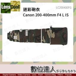 【數位達人】Lens Coat 大砲 迷彩砲衣 Canon 200-400mm F4 L IS 綠迷彩 套件 鏡頭保護套