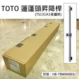 【TOTO】蓮蓬頭昇降桿 (TS131A1後繼款) 升降桿 升降滑桿 浴室水龍頭配件 HB-TBW04003J