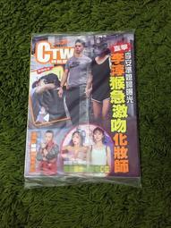 【阿魚書店】時報周刊 no.2170-李淳/熊熊/亞洲毒王滲透駐日使館