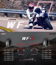 【buytires】WF-1 110/70/17&150/70/17免運費 Duke 390