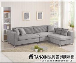 添興家具購物網*** M710-1 暮光L 型沙發組~大台北區滿5千免運
