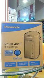 【新竹東昇電器】國際牌4公升節能保溫熱水瓶NC-HU401P全新未拆