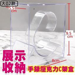 錶盒 手錶展示盒 壓克力盒 娃娃機盒 展示架 C架盒 <大02款>  ☆匠子工坊☆【Z0202】顏色不挑