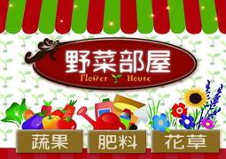 【野菜部屋~】500種以上蔬菜花草種子 ,每包12元起 , 滿額免郵寄運費~