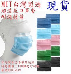可訂製 台灣製 手工口罩布套  台灣現貨 延長口罩使用 口罩布套 口罩外套 口罩套 口罩保護  超便宜 湖口現貨