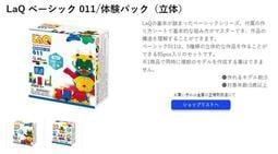 (日本境內LaQ 立體積木)立體基礎011 發揮孩子的創造力 代購優惠中!