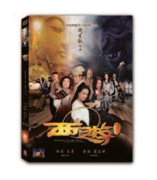西遊:降魔篇DVD,文章&舒淇&黃渤&羅志祥,台灣正版全新109/2/7發行