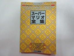 日版 攻略 超級瑪利歐全集 The Complete Works (40598642)
