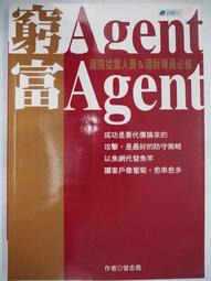 【月界二手書】窮Agent 富Agent-壽險從業人員&理財專員必修(絕版)_曾至堯_保銷國際_原價240〖行銷〗CKU
