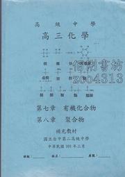 【佰俐書坊】b 國立台中二中《高二化學第一章~第十章+高三化學第七.八章+指考複習講義》8本