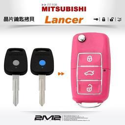 Mitsubishi Globe Lancer 三菱汽車鑰匙 備份鑰匙 拷貝鑰匙 新增鑰匙 遺失免煩惱
