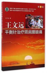 王文遠平衡針治療頸肩腰腿痛 王文遠 著 2017-1-1 中國中醫藥出版社