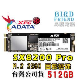 鳥鵬電腦】ADATA 威剛XPG SX8200 Pro 512GB M 2 2280 固態硬碟512G 附