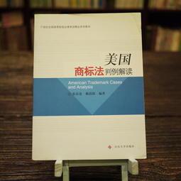 【午後書房】金法達、賴清陽 編著,《美國商標法判例解讀》,2008年初版,山東大學(N4)