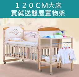 原廠貨附發票最新款(防汙大床120*67公分)實木嬰兒床變書桌搖籃調檔位可加長符合台灣國家標準