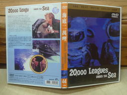 靜蘆【舊識寶書房】二手西洋懷舊電影《海底二萬哩 20,000 Leagues Under the Sea(1954)》單