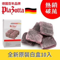 【現貨德國正品】Plazotta頑垢去汙金屬棉皂刷(10片/入) 歐洲家庭 鋼刷 金屬棉刷 萬用刷 除鏽刷 菜瓜布